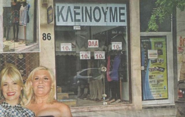 Σκορδά: Λουκέτο στο μαγαζί της μητέρας της