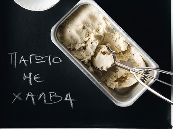Χαλβάς του μπακάλη - παγωτό