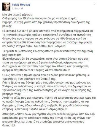 Το αυστηρό μήνυμα του Σάκη Ρουβά προς τον Τσίπρα