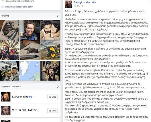 Tι έγραψε ο παρουσιαστής του World Party κι έφερε σεισμό στα social media