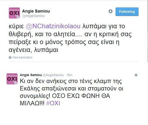 Απίστευτος καυγάς μεταξύ Χατζηνικολάου-Άντζυς Σαμίου στο Τwitter