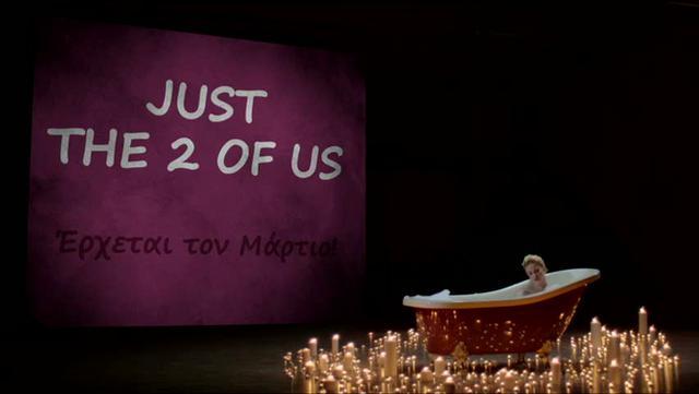 Κόλαση: Η Ζέτα γυμνή στο τρέιλερ του Just the 2 of us