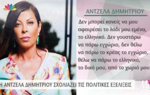 Τρελή γκάφα της Λαίδης: ψηφίζει ελληνικά αλλά δεν ξέρει Ελληνικά!