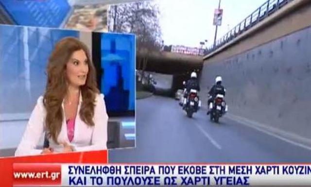 Δεν υπάρχει: Η ΕΡΤ μετέδωσε τρολιά ως είδηση!!! (vds)