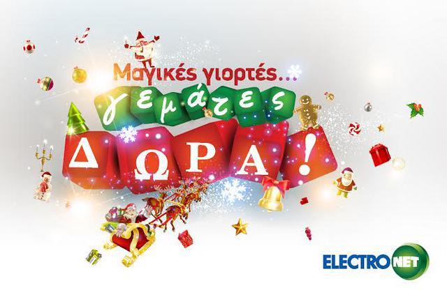 Μαγικά Χριστούγεννα στην Electronet