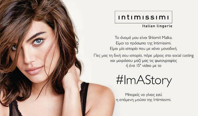 #ΙmΑStory: μήπως είσαι εσύ η μούσα της Intimissimi;