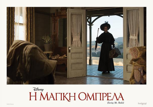 Η Μαγική Ομπρέλα : Κέρδισε προσκλήσεις για την avant premiere