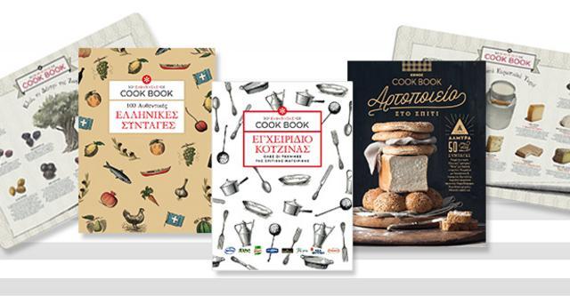 Σούπερ διαγωνισμός: 10 τεύχη Cook Book & σετ σουπλά