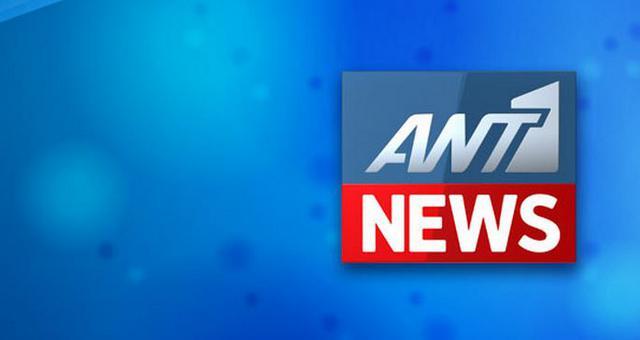Πότε θα βγει ξανά δελτίο ειδήσεων στον Ant1