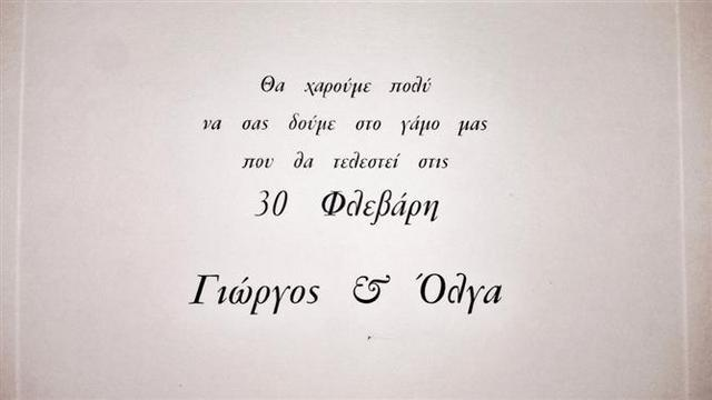 Το προσκλητήριο της Όλγας μού έπεσε από τα χέρια