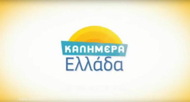 «Καλημέρα Ελλάδα» με τον Γιώργο Παπαδάκη- Δες το trailer [vds]