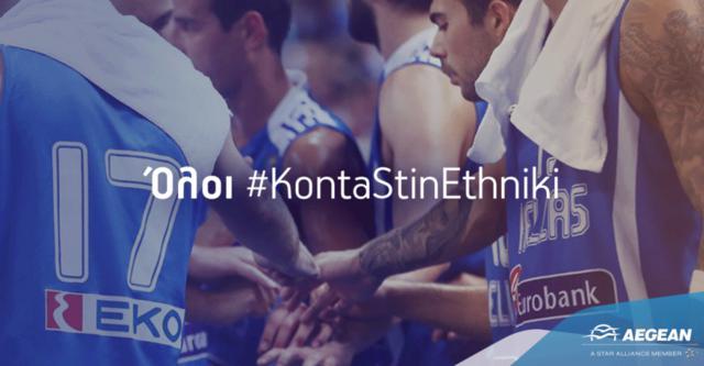 Όλοι #KontaStinEthniki με σύμμαχο την AEGEAN!