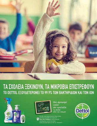 Φέτος το φθινόπωρο επιστρέφουμε στα θρανία εξαφανίζοντας τα μικρόβια με Dettol!!!