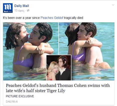 Μέγα σκάνδαλο: Ο χήρος της Πίτσεζ Γκέλντοφ αγκαλιά με την αδελφή της