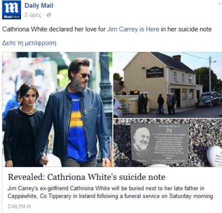 Τζιμ Κάρεϊ: Τι γράφει το σημείωμα που του άφησε η Κατριόνα πριν αυτοκτονήσει