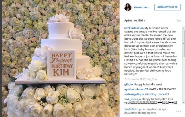 Η Κιμ Καρντάσιαν έγινε 35 -Δε φαντάζεσαι τι της ετοίμασε ο Κάνιε [photos]