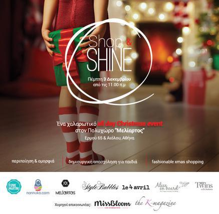 Shop&Shine: H   Χριστουγεννιάτικη Εκδήλωση για μικρούς & μεγάλους