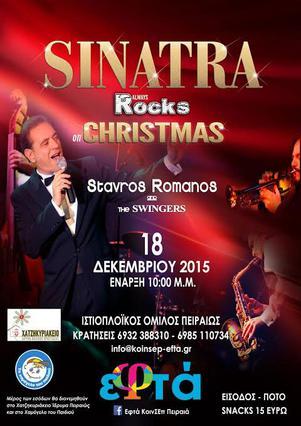 Μουσικό αφιέρωμα στον Frank Sinatra