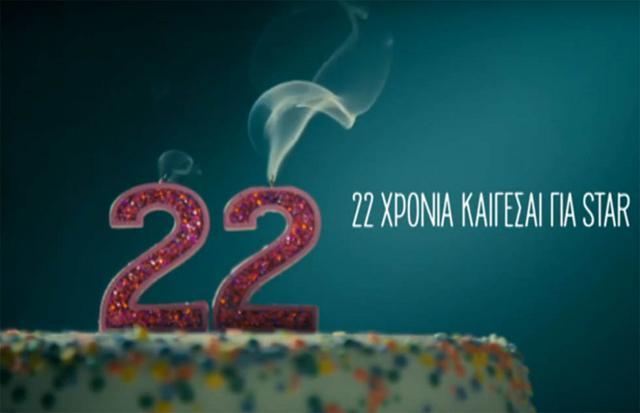 Το Star γιορτάζει τα 22α γενέθλιά του