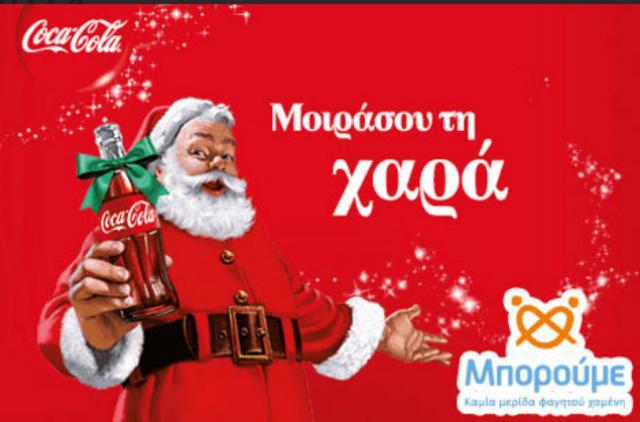 Η Coca-Cola  στηρίζει το Μπορούμε