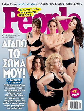 Δες ποιες διάσημες Ελληνίδες φωτογραφίζονται χωρίς ρετούς [photos]