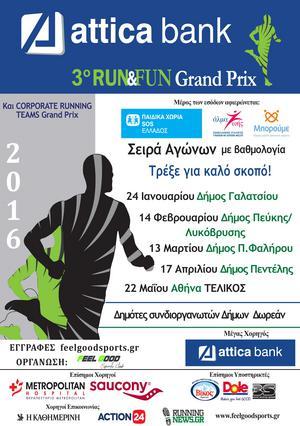 Η Attica Bank μέγας χορηγός του 3ου Run & Fun  Grand Prix