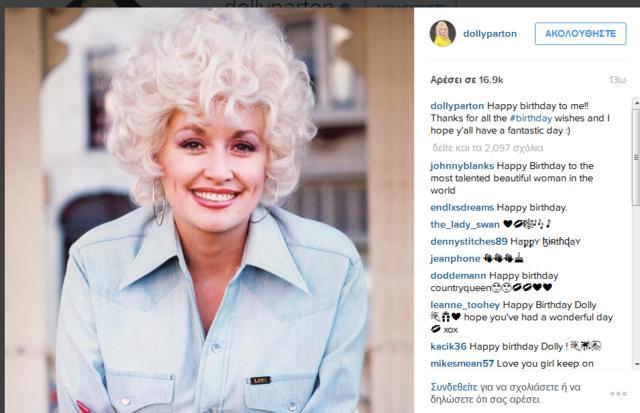 Τελείως αγνώριστη η Ντόλι Πάρτον πριν από 50 χρόνια [photo]