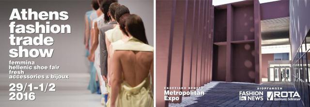 468 εταιρείες συμμετέχουν στην Athens fashion trade show