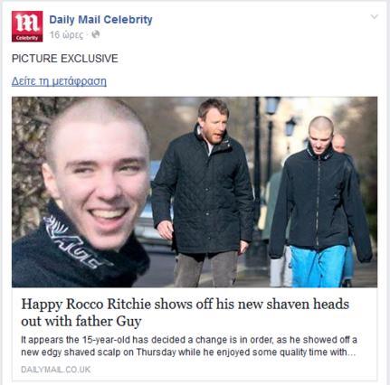 Ξυρίστηκε γουλί ο γιος της Μαντόνα [photo]