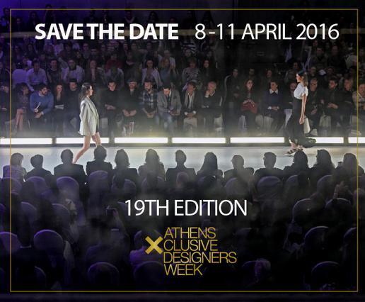 Η 19η Athens Xclusive Designers Week θα πραγματοποιηθεί από τις 8 - 11 Απριλίου 2016