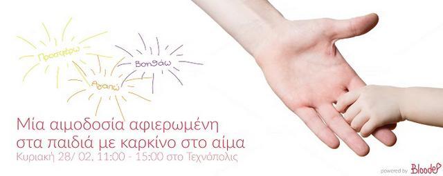 Μία Κυριακή για τα παιδιά και τον εθελοντισμό