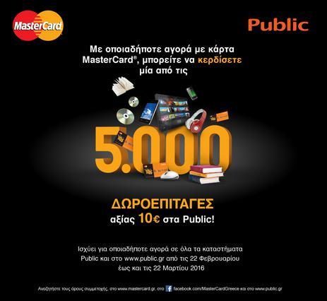 Η MasterCard και τα Public επιβραβεύουν τις αγορές σας στη στιγμή!