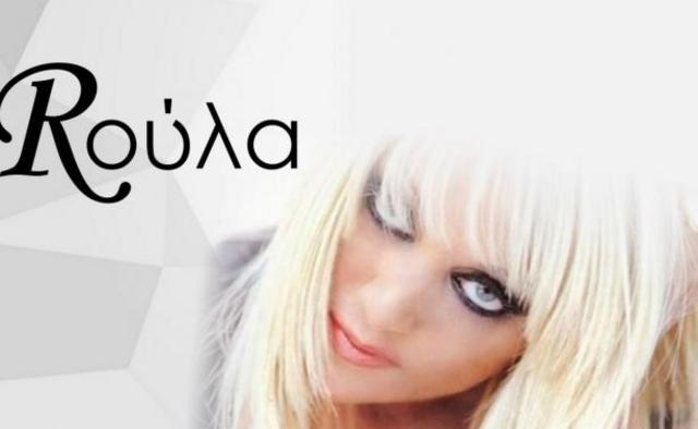 Μπράβο, Ρούλα : Δες το τρέιλερ για το νέο σόου της Κορομηλά [vds]