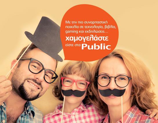 Χαμογελάστε, είστε στα Public. Νέα επικοινωνιακή πλατφόρμα για τα καταστήματα Public