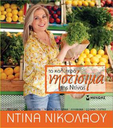 Η Ντίνα Νικολάου παρουσιάζει το νέο της βιβλίο στο Public Συντάγματος!