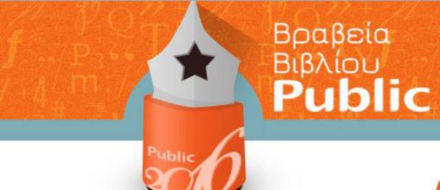 Βραβεία Βιβλίου Public 2016: Ανάδειξε το αγαπημένο σου