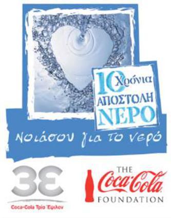 10 Χρόνια «Αποστολή Νερό»: ταξιδέψαμε σε 29 νησιά του Αιγαίου, με σημαντικές δράσεις για την εξοικονόμηση του νερού