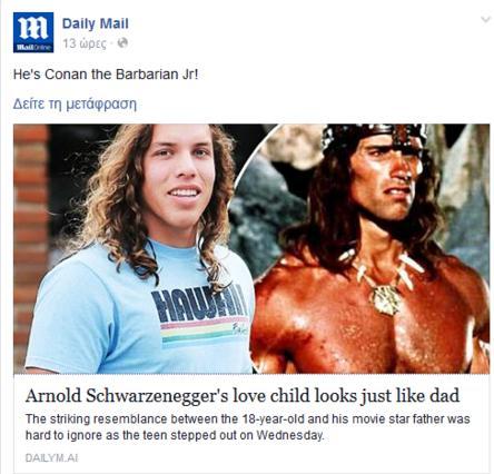 Σβαρτσενέγκερ: Φτυστός ο Άρνι ο εξώγαμος γιος του