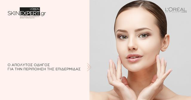 H  L'Oréal Paris μας παρουσιάζει τον προσωπικό μας σύμβουλο ομορφιάς www.skinexpert.gr