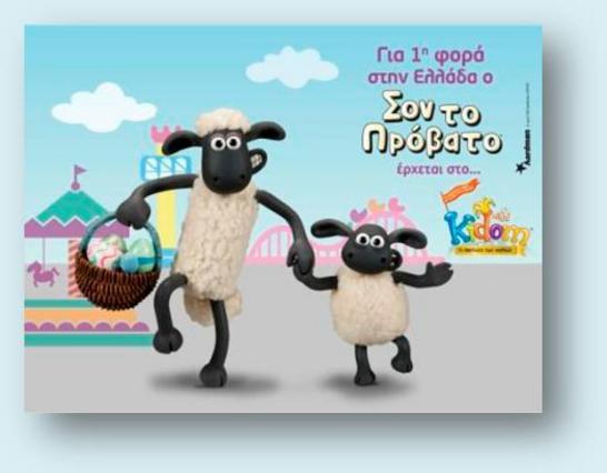 Ο Σον το Πρόβατο κάνει Πάσχα στο Kidom!