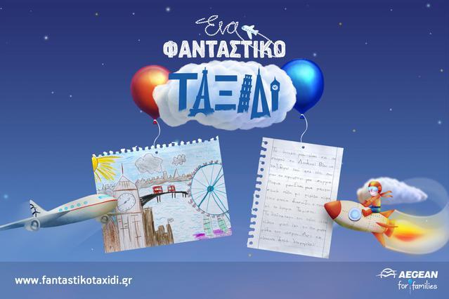 «Ένα φανταστικό ταξίδι» για τους μικρούς φίλους της AEGEAN