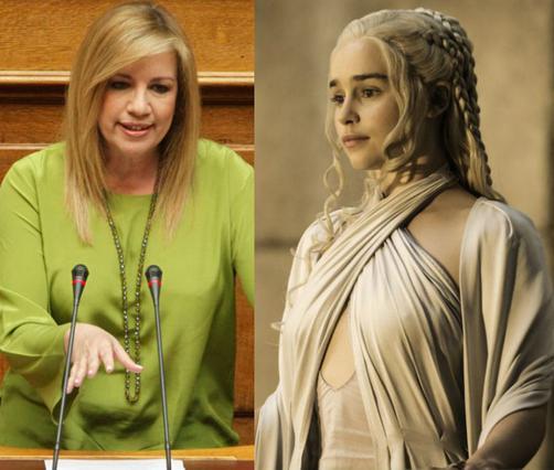 Τι σχέση έχει η Γεννηματά με την Καλίσι του  Game of Thrones ; [photo]