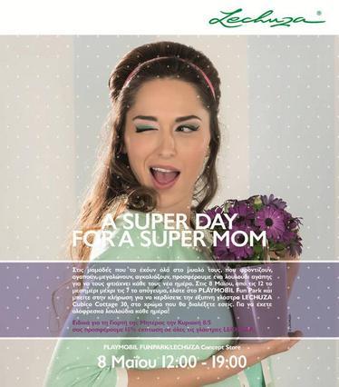 Η LECHUZA γιορτάζει τη Γιορτή της Μητέρας