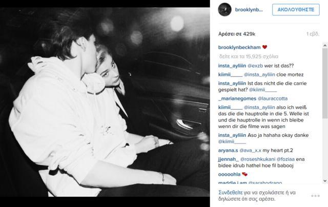 Διάσημη -και επίσημη πλέον- η αγαπημένη του Μπρούκλιν Μπέκαμ [photos]