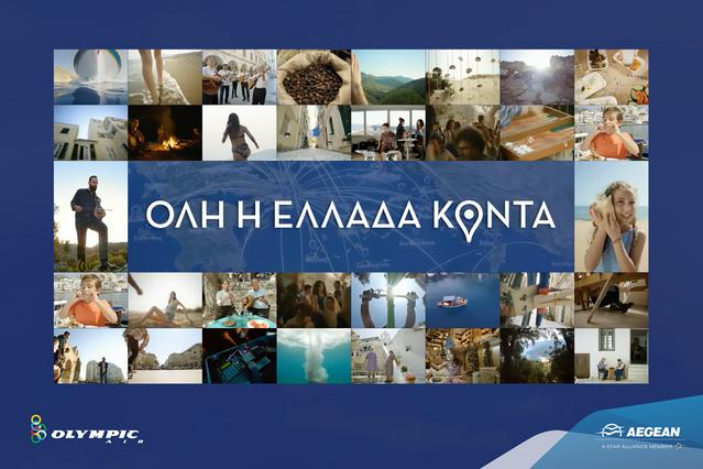 Όλη η Ελλάδα κοντά, με το δίκτυο της AEGEAN και της Οlympic Air