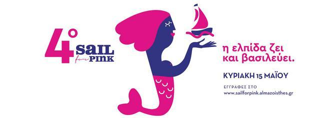 Η FREZYDERM μαζί με το Άλμα Ζωής Θεσσαλονίκης μας προσκαλεί στο φετινό Sail for Pink στις 15 Μαΐου.