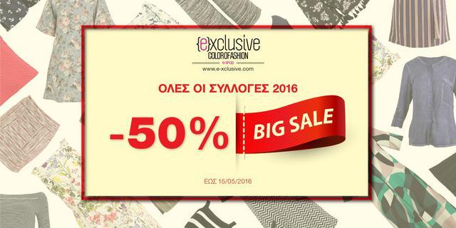50% έκπτωση σε ΟΛΕΣ τις e-xclusive.com συλλογές Άνοιξη-Καλοκαίρι 2016!