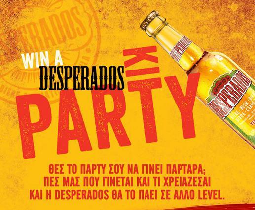 Θες το πάρτυ σου να γίνει παρτάρα;