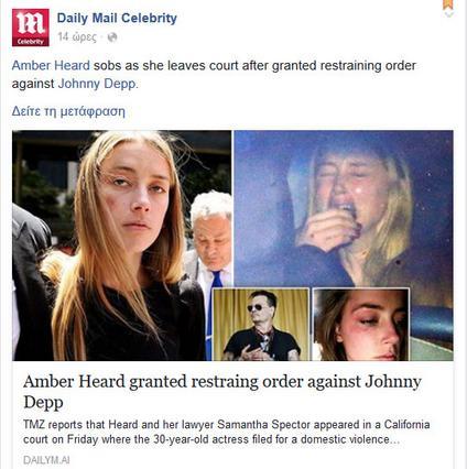 Σοκάρει η Άμπερ Χερντ περιγράφοντας τον «εφιάλτη» που έζησε δίπλα στον Ντεπ