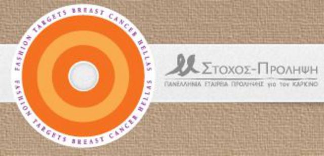 Μια καταλυτική συνεργασία, Tupperware - «Στόχος - Πρόληψη»,  με αποδέκτη τις γυναίκες
